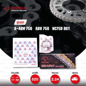 JOMTHAI ชุดโซ่-สเตอร์ โซ่ X-ring (ASMX) สี NICKEL และ สเตอร์สีเหล็กติดรถ ใช้สำหรับมอเตอร์ไซค์ Honda X-ADV 750 / ADV 750 / NC750 DCT [17/38]