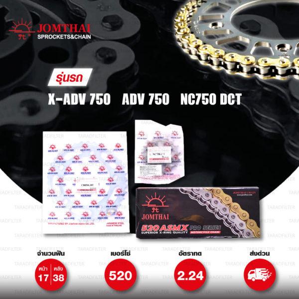 JOMTHAI ชุดโซ่-สเตอร์ โซ่ X-ring (ASMX) สีทอง และ สเตอร์สีเหล็กติดรถ ใช้สำหรับมอเตอร์ไซค์ Honda X-ADV 750 / ADV 750 / NC750 DCT [17/38]