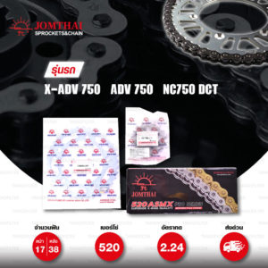 JOMTHAI ชุดโซ่-สเตอร์ โซ่ X-ring (ASMX) สีเหล็กติดรถ และ สเตอร์สีเหล็กติดรถ ใช้สำหรับมอเตอร์ไซค์ Honda X-ADV 750 / ADV 750 / NC750 DCT [17/38]