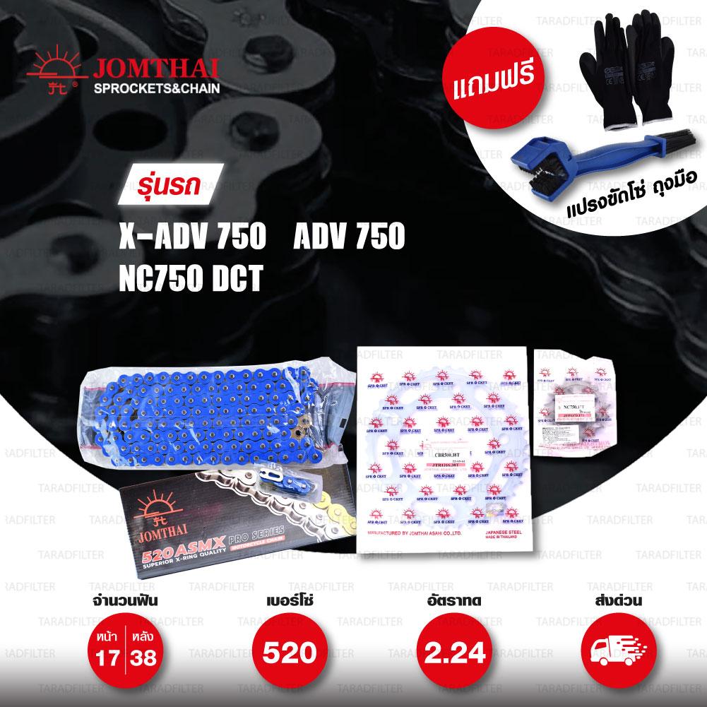 JOMTHAI ชุดโซ่-สเตอร์ โซ่ X-ring (ASMX) สีน้ำเงิน และ สเตอร์สีเหล็กติดรถ ใช้สำหรับมอเตอร์ไซค์ Honda X-ADV 750 / ADV 750 / NC750 DCT [17/38]