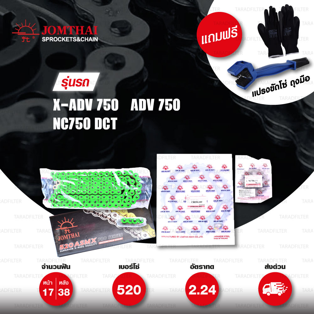 JOMTHAI ชุดโซ่-สเตอร์ โซ่ X-ring (ASMX) สีเขียว และ สเตอร์สีเหล็กติดรถ ใช้สำหรับมอเตอร์ไซค์ Honda X-ADV 750 / ADV 750 / NC750 DCT [17/38]