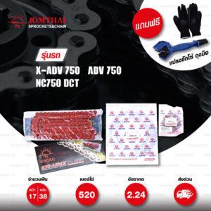 JOMTHAI ชุดโซ่-สเตอร์ โซ่ X-ring (ASMX) สีแดง และ สเตอร์สีเหล็กติดรถ ใช้สำหรับมอเตอร์ไซค์ Honda X-ADV 750 / ADV 750 / NC750 DCT [17/38]