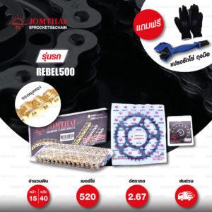 JOMTHAI ชุดโซ่-สเตอร์ Pro Series โซ่ X-ring (ASMX) สีทอง-หมุดทอง และ สเตอร์สีดำ ใช้สำหรับมอเตอร์ไซค์ Honda REBEL500 / CMX500 [15/40]