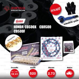 JOMTHAI ชุดโซ่สเตอร์ Pro Series โซ่ X-ring สีทอง-หมุดทอง และ สเตอร์สีดำ ใช้สำหรับมอเตอร์ไซค์ Honda CB500X / CBR500 / CB500F [15/41]