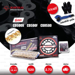 JOMTHAI ชุดโซ่-สเตอร์ Pro Series โซ่ X-ring (ASMX) สีทอง-หมุดทอง และ สเตอร์สีดำ ใช้สำหรับมอเตอร์ไซค์ Honda CB500X / CBR500 / CB500F [15/41]