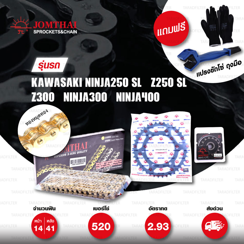 JOMTHAI ชุดโซ่-สเตอร์ Pro Series โซ่ X-ring (ASMX) สีทอง-หมุดทอง และ สเตอร์สีดำ ใช้สำหรับมอเตอร์ไซค์ Kawasaki Ninja250 SL / Z250 SL / Z300 / Ninja300 / Ninja400 [14/41]