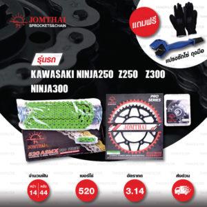 JOMTHAI ชุดโซ่-สเตอร์ Pro Series โซ่ X-ring (ASMX) สีเขียว และ สเตอร์สีดำ ใช้สำหรับมอเตอร์ไซค์ Kawasaki Ninja250 SL / Z250 SL / Z300 / Ninja300 / Versys300 [14/44]