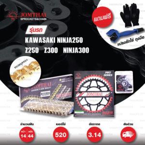 JOMTHAI ชุดโซ่-สเตอร์ Pro Series โซ่ X-ring (ASMX) สีทอง-หมุดทอง และ สเตอร์สีดำ ใช้สำหรับมอเตอร์ไซค์ Kawasaki Ninja250 SL / Z250 SL / Z300 / Ninja300 / Versys300 [14/44]