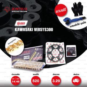 JOMTHAI ชุดโซ่-สเตอร์ Pro Series โซ่ X-ring (ASMX) สีทอง-หมุดทอง และ สเตอร์สีดำ ใช้สำหรับมอเตอร์ไซค์ Kawasaki Versys300 [14/46]