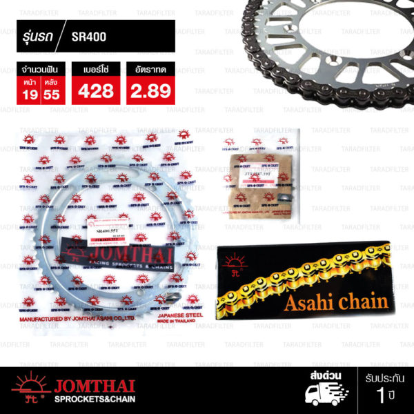 Jomthai ชุดเปลี่ยนโซ่ สเตอร์ โซ่ X-ring (ASMX) สีเหล็กติดรถ และ สเตอร์สีเหล็กติดรถ เปลี่ยนมอเตอร์ไซค์ YAMAHA SR400 [19/55]