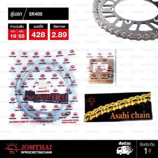 Jomthai ชุดเปลี่ยนโซ่ สเตอร์ โซ่ X-ring (ASMX) สี NICKEL และ สเตอร์สีเหล็กติดรถ เปลี่ยนมอเตอร์ไซค์ YAMAHA SR400 [19/55]
