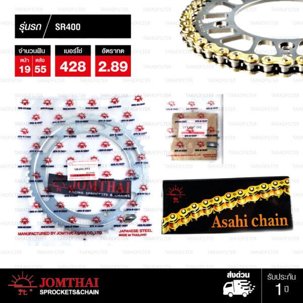 Jomthai ชุดเปลี่ยนโซ่ สเตอร์ โซ่ X-ring (ASMX) สีทอง และ สเตอร์สีเหล็กติดรถ เปลี่ยนมอเตอร์ไซค์ YAMAHA SR400 [19/55]