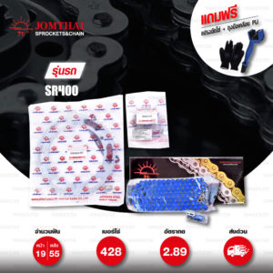 Jomthai ชุดเปลี่ยนโซ่ สเตอร์ โซ่ X-ring (ASMX) สีน้ำเงิน และ สเตอร์สีเหล็กติดรถ เปลี่ยนมอเตอร์ไซค์ YAMAHA SR400 [19/55]