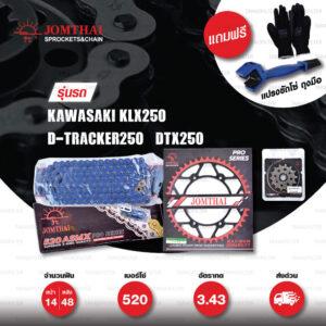 JOMTHAI ชุดโซ่สเตอร์ Pro Series โซ่ X-ring (ASMX) สีน้ำเงิน และ สเตอร์สีดำ ใช้สำหรับ Kawasaki KLX250 / D-tracker250 / DTX250 [14/48]