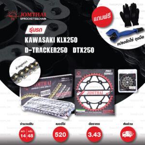 JOMTHAI ชุดโซ่สเตอร์ Pro Series โซ่ X-ring (ASMX) สีดำหมุดทอง และ สเตอร์สีดำ ใช้สำหรับ Kawasaki KLX250 / D-tracker250 / DTX250 [14/48]