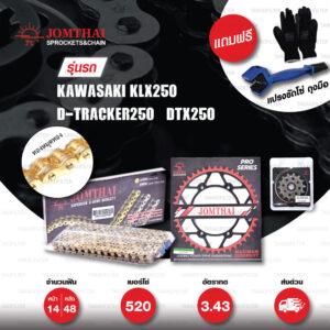 JOMTHAI ชุดโซ่สเตอร์ Pro Series โซ่ X-ring (ASMX) สีทองหมุดทอง และ สเตอร์สีดำ ใช้สำหรับ Kawasaki KLX250 / D-tracker250 / DTX250 [14/48]