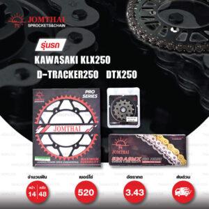 JOMTHAI ชุดโซ่สเตอร์ Pro Series โซ่ X-ring (ASMX) สีเหล็กติดรถ และ สเตอร์สีดำ ใช้สำหรับ Kawasaki KLX250 / D-tracker250 / DTX250 [14/48]