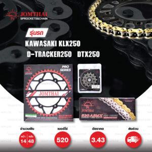 JOMTHAI ชุดโซ่สเตอร์ Pro Series โซ่ X-ring (ASMX) สีทอง และ สเตอร์สีดำ ใช้สำหรับ Kawasaki KLX250 / D-tracker250 / DTX250 [14/48]