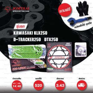 JOMTHAI ชุดโซ่สเตอร์ Pro Series โซ่ X-ring (ASMX) สีเขียว และ สเตอร์สีดำ ใช้สำหรับ Kawasaki KLX250 / D-tracker250 / DTX250 [14/48]