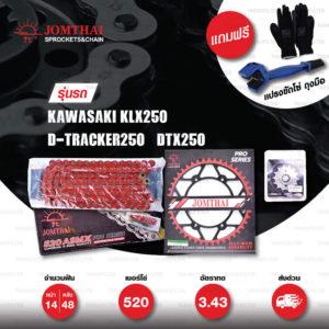 JOMTHAI ชุดโซ่สเตอร์ Pro Series โซ่ X-ring (ASMX) สีแดง และ สเตอร์สีดำ ใช้สำหรับ Kawasaki KLX250 / D-tracker250 / DTX250 [14/48]