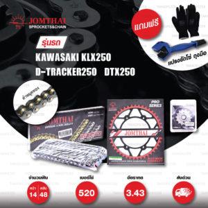JOMTHAI ชุดโซ่สเตอร์ Pro Series โซ่ X-ring (ASMX) สีดำ-หมุดทอง และ สเตอร์สีดำ ใช้สำหรับ Kawasaki KLX250 / D-tracker250 / DTX250 [14/48]