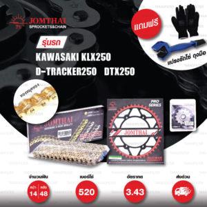 JOMTHAI ชุดโซ่สเตอร์ Pro Series โซ่ X-ring (ASMX) สีทอง-หมุดทอง และ สเตอร์สีดำ ใช้สำหรับ Kawasaki KLX250 / D-tracker250 / DTX250 [14/48]