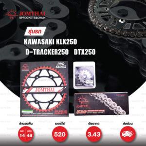 JOMTHAI ชุดโซ่สเตอร์ Pro Series โซ่ Heavy Duty (HDR) สีเหล็กติดรถ และ สเตอร์สีดำ ใช้สำหรับ Kawasaki KLX250 / D-tracker250 / DTX250 [14/48]