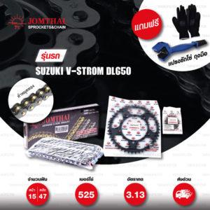 Jomthai ชุดเปลี่ยนโซ่-สเตอร์ โซ่ X-ring (ASMX) สีดำ-หมุดทอง และ สเตอร์สีดำ สำหรับ Suzuki DL650 V-Strom [15/47]