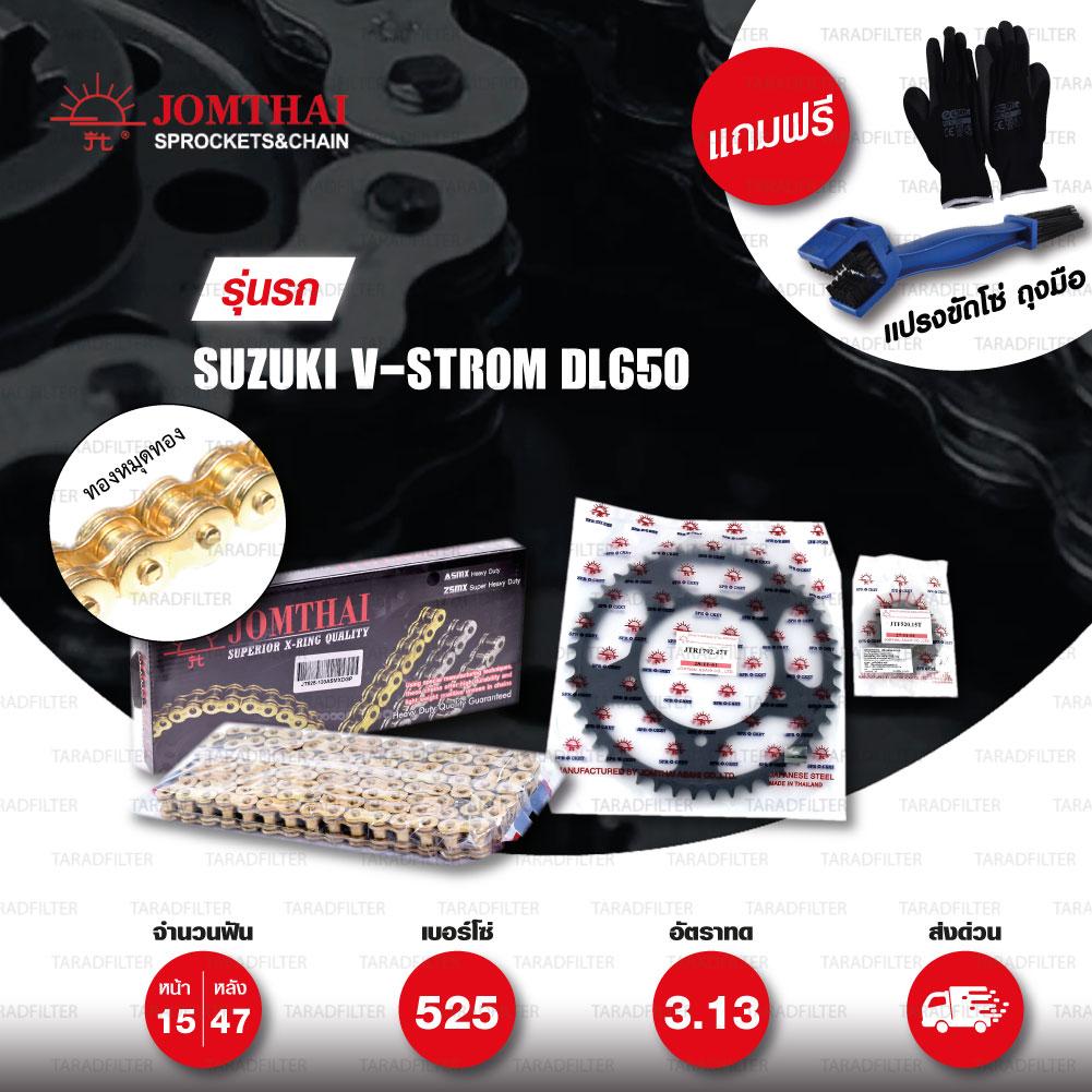 Jomthai ชุดเปลี่ยนโซ่-สเตอร์ โซ่ X-ring (ASMX) สีทอง-หมุดทอง และ สเตอร์สีดำ สำหรับ Suzuki DL650 V-Strom [15/47]