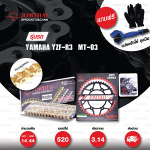 JOMTHAI ชุดโซ่-สเตอร์ Pro Series โซ่ X-ring (ASMX) สีทอง-หมุดทอง และ สเตอร์สีดำ ใช้สำหรับมอเตอร์ไซค์ Yamaha YZF-R3 / MT-03 [14/44]