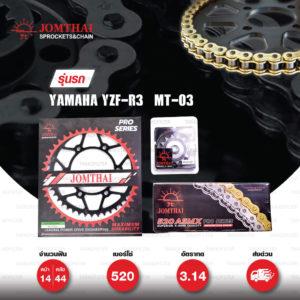 JOMTHAI ชุดโซ่-สเตอร์ Pro Series โซ่ X-ring (ASMX) สีทอง-ทอง และ สเตอร์สีดำ ใช้สำหรับมอเตอร์ไซค์ Yamaha YZF-R3 / MT-03 [14/44]