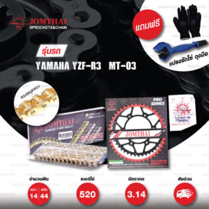 JOMTHAI ชุดโซ่-สเตอร์ Pro Series - Self Cleaning โซ่ X-ring (ASMX) สีทอง-หมุดทอง และ สเตอร์สีดำ ใช้สำหรับมอเตอร์ไซค์ Yamaha YZF-R3 / MT-03 [14/44]