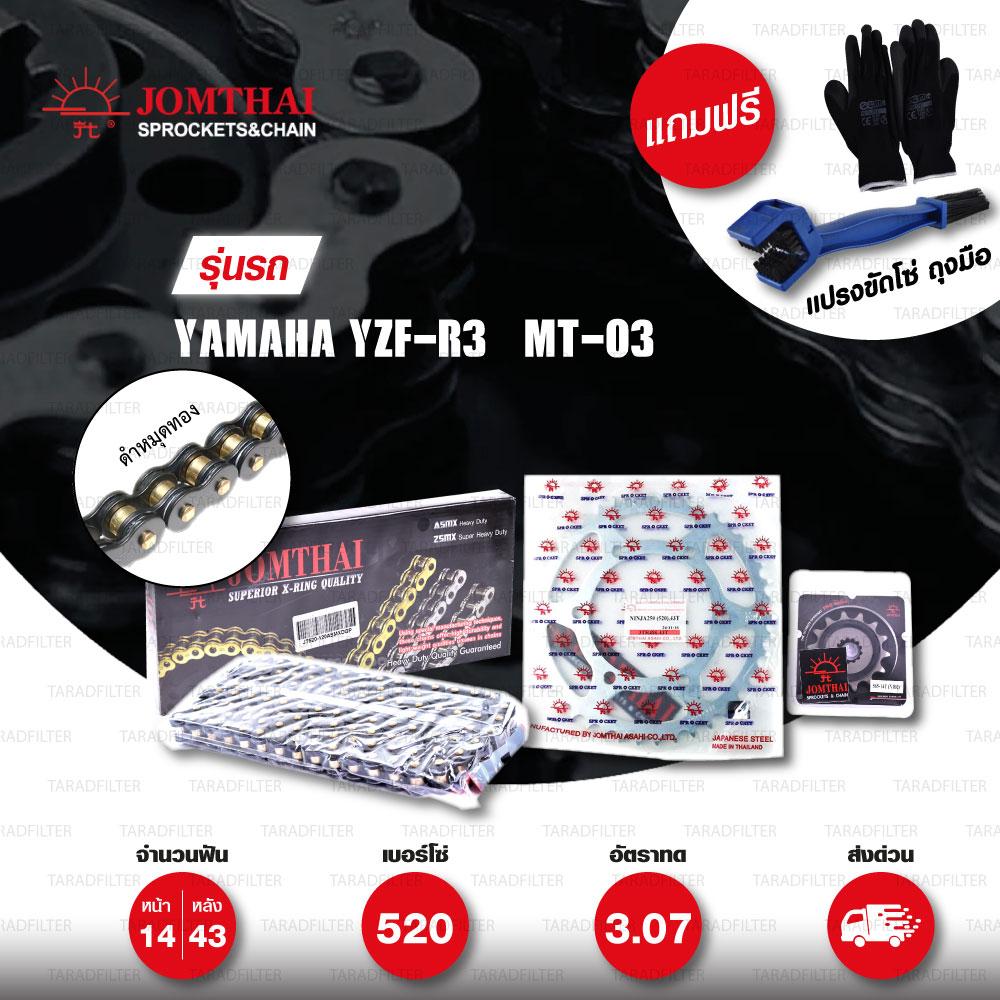 JOMTHAI ชุดโซ่สเตอร์ Pro Series โซ่ X-ring (ASMX) สีดำ-หมุดทอง และ สเตอร์สีเหล็กติดรถ ใช้สำหรับมอเตอร์ไซค์ Yamaha YZF-R3 / MT-03 [14/43]