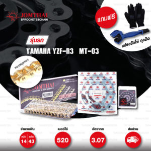 JOMTHAI ชุดโซ่สเตอร์ Pro Series โซ่ X-ring (ASMX) สีทอง-หมุดทอง และ สเตอร์สีเหล็กติดรถ ใช้สำหรับมอเตอร์ไซค์ Yamaha YZF-R3 / MT-03 [14/43]