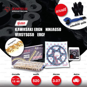 JOMTHAI ชุดโซ่สเตอร์ Pro Series โซ่ X-ring สีทอง-หมุดทอง และ สเตอร์สีดำ ใช้สำหรับมอเตอร์ไซค์ Kawasaki ER6N / Ninja650 / Versys650 / ER6F [15/46]