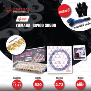 JOMTHAI ชุดโซ่-สเตอร์ โซ่ X-ring (ASMX) สีทอง-หมุดทอง และ สเตอร์สีดำ ใช้สำหรับมอเตอร์ไซค์ Yamaha SR400 ปี 88-17 SR500 ปี 91-00 ( ทดโซ่ 520) [15/41]
