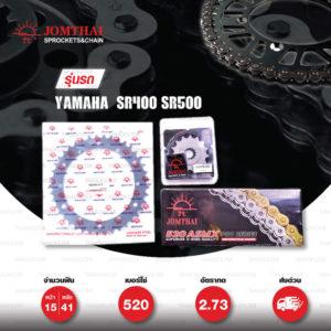 JOMTHAI ชุดโซ่-สเตอร์ โซ่ X-ring (ASMX) สีเหล็กติดรถ และ สเตอร์สีดำ ใช้สำหรับมอเตอร์ไซค์ Yamaha SR400 ปี 88-17 SR500 ปี 91-00 ( ทดโซ่ 520) [15/41]