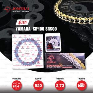 JOMTHAI ชุดโซ่-สเตอร์ โซ่ X-ring (ASMX) สีทอง และ สเตอร์สีดำ ใช้สำหรับมอเตอร์ไซค์ Yamaha SR400 ปี 88-17 SR500 ปี 91-00 ( ทดโซ่ 520) [15/41]