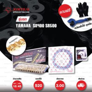 JOMTHAI ชุดโซ่-สเตอร์ โซ่ X-ring (ASMX) สีทอง-หมุดทอง และ สเตอร์สีดำ ใช้สำหรับมอเตอร์ไซค์ Yamaha SR400 ปี 88-17 SR500 ปี 91-00 ( ทดโซ่ 520) [15/45]