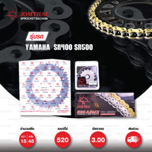 JOMTHAI ชุดโซ่-สเตอร์ โซ่ X-ring (ASMX) สีทอง และ สเตอร์สีดำ ใช้สำหรับมอเตอร์ไซค์ Yamaha SR400 ปี 88-17 SR500 ปี 91-00 ( ทดโซ่ 520) [15/45]