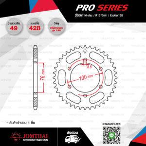 JOMTHAI สเตอร์หลังรุ่น Pro-Series 49 ฟัน สีดำ ใช้สำหรับ YZF-R15 ปีเก่า / M-SLAZ / EXCITER