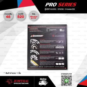 JOMTHAI สเตอร์หลังรุ่น Pro Series 48 ฟัน สีดำ ใช้สำหรับรถรุ่น Kawasaki KLX250, D-Tracker 250