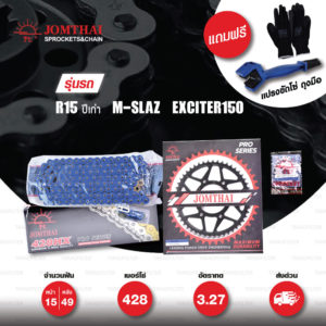 JOMTHAI ชุดโซ่-สเตอร์ Pro Series โซ่ X-ring (ASMX) สีน้ำเงิน และ สเตอร์สีดำ ใช้สำหรับมอเตอร์ไซค์ Yamaha รุ่น YZF-R15 ตัวเก่า, M-Slaz และ Exciter150 [15/49]