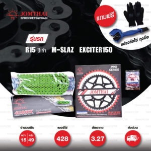 JOMTHAI ชุดโซ่-สเตอร์ Pro Series โซ่ X-ring (ASMX) สีเขียว และ สเตอร์สีดำ ใช้สำหรับมอเตอร์ไซค์ Yamaha รุ่น YZF-R15 ตัวเก่า, M-Slaz และ Exciter150 [15/49]