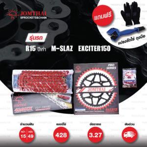 JOMTHAI ชุดโซ่-สเตอร์ Pro Series โซ่ X-ring (ASMX) สีแดง และ สเตอร์สีดำ ใช้สำหรับมอเตอร์ไซค์ Yamaha รุ่น YZF-R15 ตัวเก่า, M-Slaz และ Exciter150 [15/49]