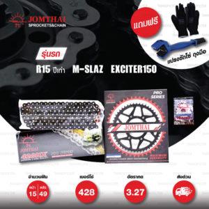 JOMTHAI ชุดโซ่-สเตอร์ Pro Series โซ่ X-ring (ASMX) สีดำหมุดทอง และ สเตอร์สีดำ ใช้สำหรับมอเตอร์ไซค์ Yamaha รุ่น YZF-R15 ตัวเก่า, M-Slaz และ Exciter150 [15/49]