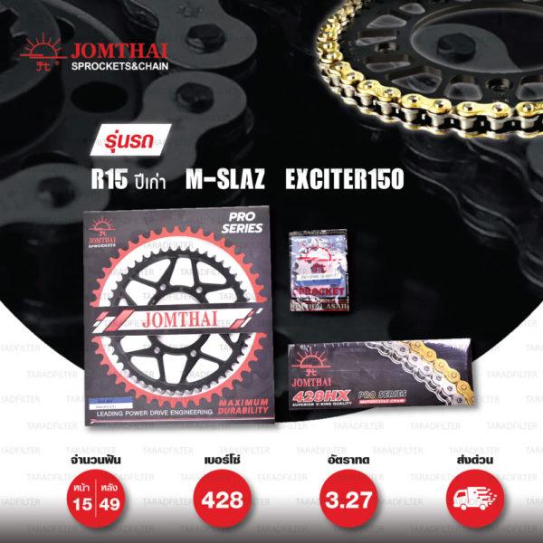 JOMTHAI ชุดโซ่-สเตอร์ Pro Series โซ่ X-ring (ASMX) สีทอง และ สเตอร์สีดำ ใช้สำหรับมอเตอร์ไซค์ Yamaha รุ่น YZF-R15 ตัวเก่า, M-Slaz และ Exciter150 [15/49]