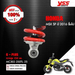 YSS โช๊คแก๊ส G-Series ใช้อัพเกรดสำหรับมอเตอร์ไซค์ Honda MSX SF ปี 2016 ขึ้นไป【 MC302-250TL-25 】 โช๊คเดี่ยวหลัง สปริงแดง / กระบอกดำ [ โช๊ค YSS แท้ ประกันโรงงาน 1 ปี ]