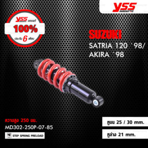 YSS โช๊ค ใช้สำหรับ Suzuki SATRIA 120 '98 / AKIRA '98 【 MD302-250P-07-85 】 โช๊คเดี่ยวหลัง สปริงแดง [ โช๊ค YSS แท้ 100% พร้อมประกันศูนย์ 6 เดือน ]