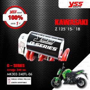YSS โช๊คแก๊ส G-Series ใช้อัพเกรดสำหรับมอเตอร์ไซค์ Kawasaki Z125 ปี 2015-2018【 MK302-240TL-06】 โช๊คเดี่ยวหลัง สปริงแดง / กระบอกดำ [ โช๊ค YSS แท้ ประกันโรงงาน 1 ปี ]